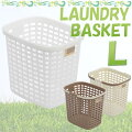 【サンイデア】【限定カラー】E-styleランドリーバスケットL洗濯カゴ選べる5色脱衣所洗面所小物入れ収納【RCP】