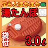 【マルカ】ポリ 湯たんぽ 3.0L 大 袋付き 巾着タイプカバー付 直火不可日本製 SGマーク【RCP】