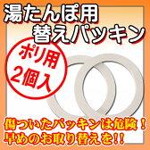 【5個までメール便OK】【マルカ】ポリ 湯たんぽ 用 パッキン替え【RCP】