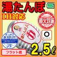 【マルカ】湯たんぽ A (エース) 2.5L フラット底 IH 対応 直火対応 替えパッキン付 金属日本製 SGマーク【RCP】
