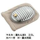 【マルカ】湯たんぽ A (エース) 2.5L フラット底 巾着タイプ袋付 ALL熱源対応(IH・直火対応) 替えパッキン付 金属日本製 SGマーク