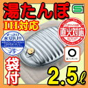 【マルカ】湯たんぽ A (エース) 2.5L フラット底 巾着タイプカバー付 IH 対応 直火対応
