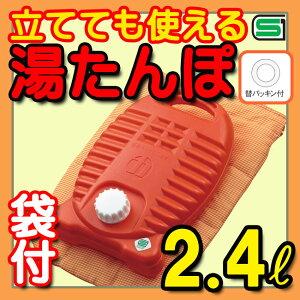 【マルカ】スタンド式 ポリエチレン湯たんぽ P 足つき 2.4L 巾着タイプカバー・替えパッキン付 直火不可日本製 SGマーク