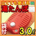 立たせて使えるポリエチレン湯たんぽP3.0Lカバー・替えパッキン付