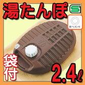 【在庫限り】【マルカ】ポリ 湯たんぽ 2.4L ブラウン(袋付き) 巾着タイプカバー付 替えパッキン付 直火不可日本製 SGマーク【RCP】