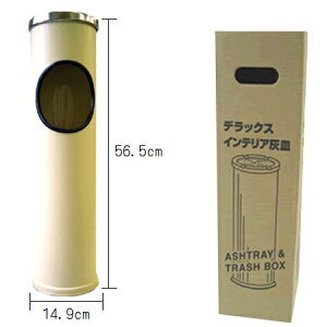 【マルカ】選べる6色インテリア灰皿スタンド屋外フタ付おしゃれ喫煙具【RCP】