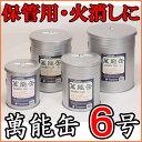 丈夫で錆びにくく、保存缶や火消し缶として多目的に利用可能。炭などの鎮火後、内圧が下がって...