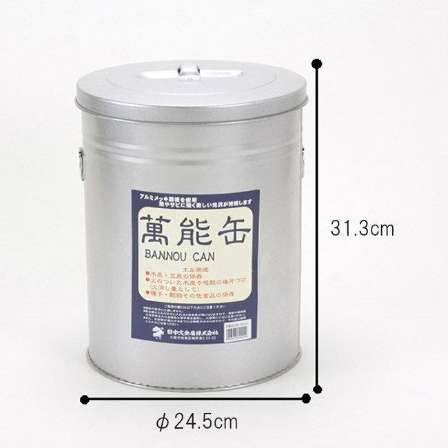 田中文金属『萬能缶8号(302242)』