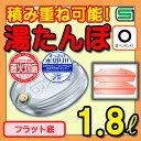 【マルカ】金属 湯たんぽ 18A (エース) 1.8L 排水...