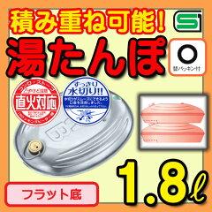 【マルカ】金属 湯たんぽ 18A (エース) 1.8L 排水簡単 IH 対応 直火対応 積み重…