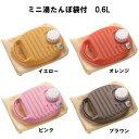 【マルカ】ポリ ミニ 湯たんぽ 0.6L (600ml) (袋付き) 日本製 SGマーク