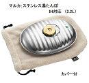 【マルカ】ステンレス湯たんぽ【燦燦】【2.2L】
