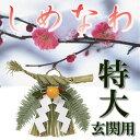 【迎春 準備】玄関 用 しめ縄 特大 しめ飾り お正月 リース 注連縄 飾り方【RCP】
