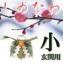 【迎春 準備】玄関 用 しめ縄 小 しめ飾り お正月 リース 注連縄 飾り方【RCP】