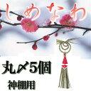 【迎春 準備】しめ縄 丸〆 5個セット【関西】しめ飾り リース 飾り【RCP】