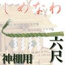 【迎春 準備】神棚用 しめ縄 6尺 (六尺) 【関東】しめ飾り お正月 ゴボウ 飾り方【RCP】