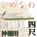 【迎春 準備】神棚用 しめ縄 4尺 四尺【関東】しめ飾り お正月 ゴボウ 飾り方【RCP】