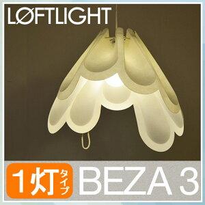 【送料無料】【ELUX】【LOFTLIGHT】ペンダントライトBEZA3【1灯タイプ】デザイン照明(エルックス)(ロフトライト)(ベザスリー)LOF003【RCP】
