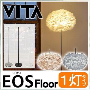 【送料無料】【ELUX】【VITA】EOSフロアライト【1灯タイプ】【ホワイト/ブラック】デザイン照明(エルックス)(ヴィータ)(イオス)02010-FL/02066-FL【RCP】