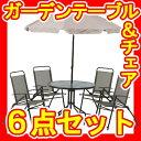 【送料無料】ガーデン テーブル セット ガーデンファニチャー セット 6点 (ガーデンテーブル ガーデンチェアー 4脚 ガーデンパラソル)【RCP】