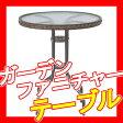 ガーデンファニチャー ガーデンテーブル (ガラスラウンドテーブル)【RCP】