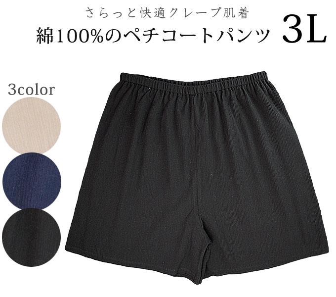 ペチコートパンツ ショート クレープ 綿100% 3L クレープ肌着 大きいサイズ コットン