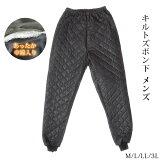 キルトズボン下 黒 メンズ M/L/LL/3L 日本製 防寒インナー 防寒インナー ズボン 冬用 キルティング 暖かい