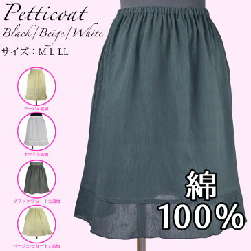 ペチコート/ブラック・ベージュ・ホワイト 綿100% クレープ肌着 ショート丈 普通丈 コットン100%