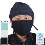洗えるマスク 2枚組 綿100% 高島ちぢみ ひも式 日本製 大人用 在庫あり 繰り返し 使える