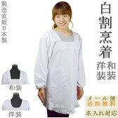 割烹着白 和装 洋装)M/L/LL 名入れ可 エプロン 日本製