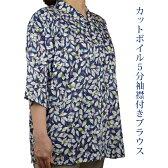 綿カットボイル5分袖ブラウス衿付き【50代・60代・70代・80代】【シニアファッション】【大きいサイズ】