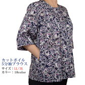 綿カットボイル5分袖ブラウス・ビッグサイズ【綿100%】【シニアファッション】【コットン】【大きいサイズ】