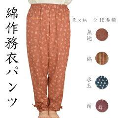 ちょっと小粋!美しい色と柄で楽しさ100倍綿100%・送料無料・プレゼント・シニアファッション...
