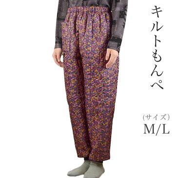 中綿入りもんぺ 防寒キルト M/L 日本製 レディース シニアファッション