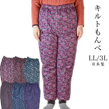 キルトもんぺ 中綿入り 冬の防寒もんぺ レディース LL/3L 大きいサイズ 日本製