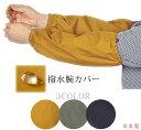 撥水腕カバー リップタフタ 日本製 腕抜き アームカバー