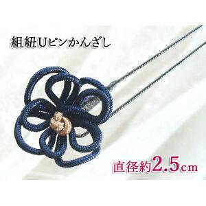 かんざし Uピン 組紐 お花の髪飾り 紺 シルク 絹 和装、和小物 浴衣 七五三 (日本製)