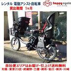 レンタル 1ヶ月 電動自転車 子供乗せ ヤマハ PAS Babby un (パスバビーアン)3人乗り 前後チャイルドシート付き 自社便エリア対象(送料無料)