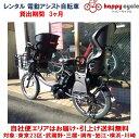 レンタル 3ヶ月 電動自転車 子供乗せ ヤマハ PAS Babby un (パスバビーアン) 3人乗り 前後チャイルドシート付き 自社便エリア対象(送料無料)