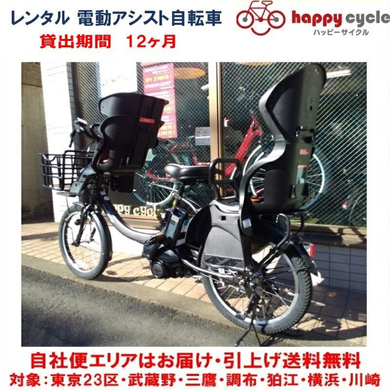 レンタル 12ヶ月 電動自転車 子供乗せ ヤマハ PAS Babby un (パスバビーアン) 3人乗り 前後チャイルドシート付き 自社便エリア対象(送料無料)