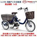 レンタル 1ヶ月 電動自転車 3輪車 ヤマハ PAS ワゴン...