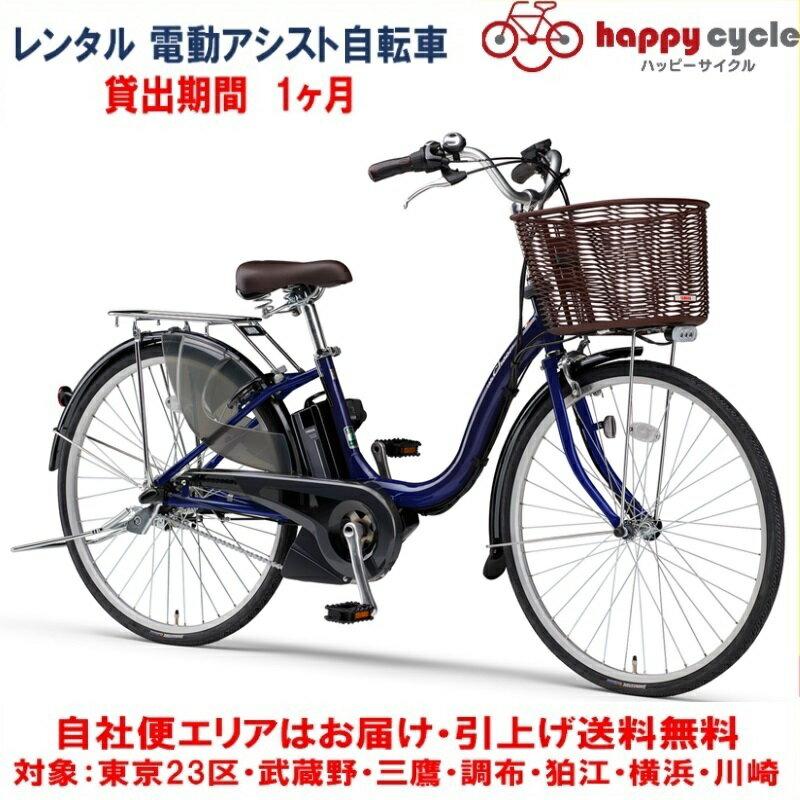 レンタル 6ヶ月 電動自転車 ヤマハ PAS Cheer(パスチア)9.3Ah 26インチ 自社便エリア対象(送料無料)