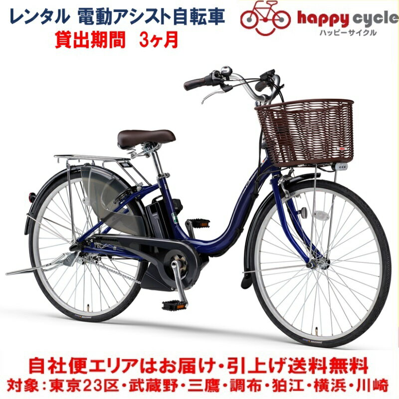 レンタル 3ヶ月 電動自転車 ヤマハ PAS Cheer(パスチア)9.3Ah 26インチ 自社便エリア対象(送料無料)