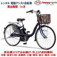 レンタル 1ヶ月 電動自転車 ヤマハ PAS Cheer(パスチア)9.3Ah 26インチ 自社便エリア対象(送料無料)