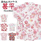 甚平 ベビー 女の子 ロンパース 赤ちゃん パジャマ 綿100% 日本製生地 カバーオール かわいい グレコ 部屋着 寝まき 70cm 80cm