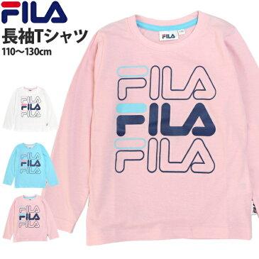 女の子 Tシャツ 長袖 キッズ かわいい フィラ FILA 綿100% 子供 カットソー ロンT 長袖Tシャツ 110cm 120cm 130cm
