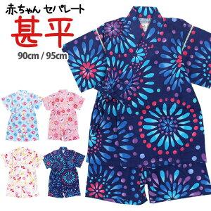 サマーSALE 甚平 ベビー 赤ちゃん 女の子 綿100% 日本製生地 じんべい スーツ上下 祭 甚平 部屋着 寝まき パジャマ 子供甚平 90cm 95cm 全1色
