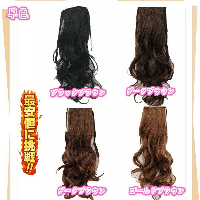 ゆるふわ ポニーテールウィッグ かわいい 部分 wig つけ毛 襟足 グラデーション リボン ツートン ウィッグ ロング ラッキーシール対応 自然
