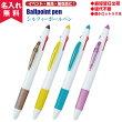 【即納】【名入れ無料】シルフィー3色ボールペン(名入れボールペンとして)