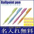 【即納】【名入れ無料】パステルボールペン(名入れボールペンとして)
